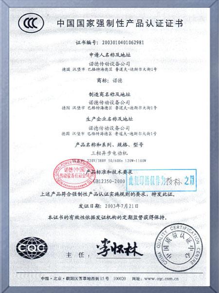 三相异步电动机产品认证