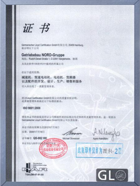GL产品认证