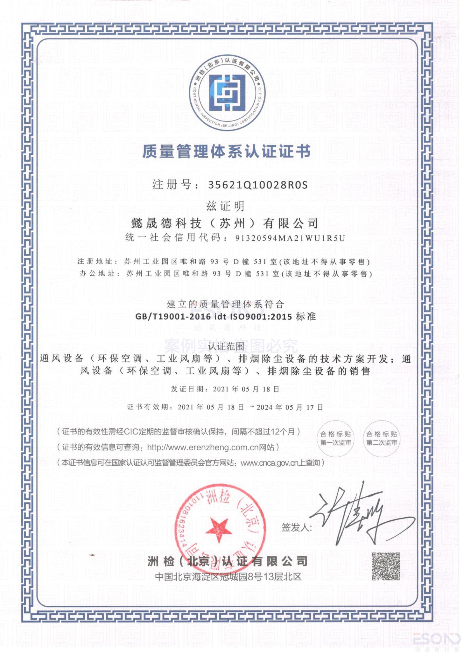 懿晟德科技(苏州)有限公司QES初审中英文证书电子版(1)(1)_00.png