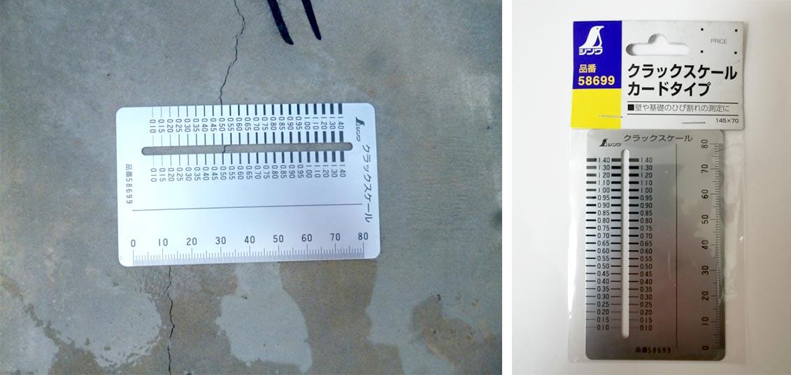 裂缝宽度测量尺