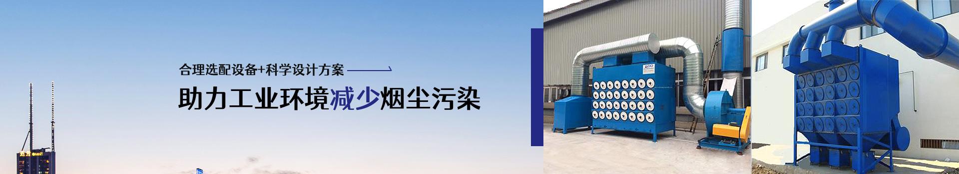 懿晟德排烟除尘系统助力工业环境减少烟尘污染